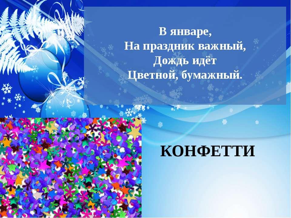 В январе, На праздник важный, Дождь идёт Цветной, бумажный. КОНФЕТТИ