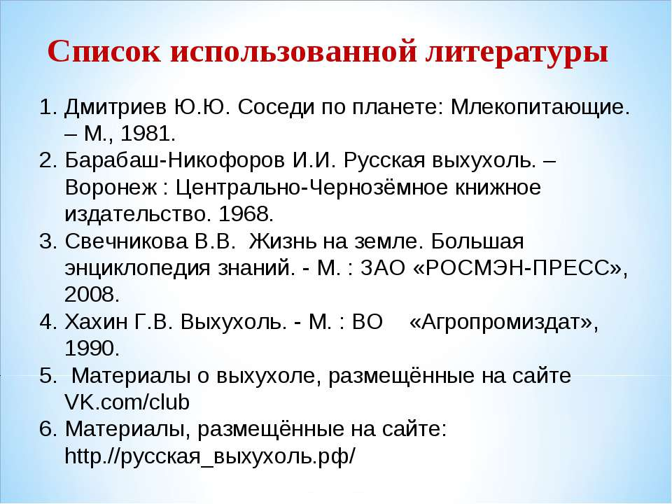 Список использованной литературы Дмитриев Ю.Ю. Соседи по планете: Млекопитающ...