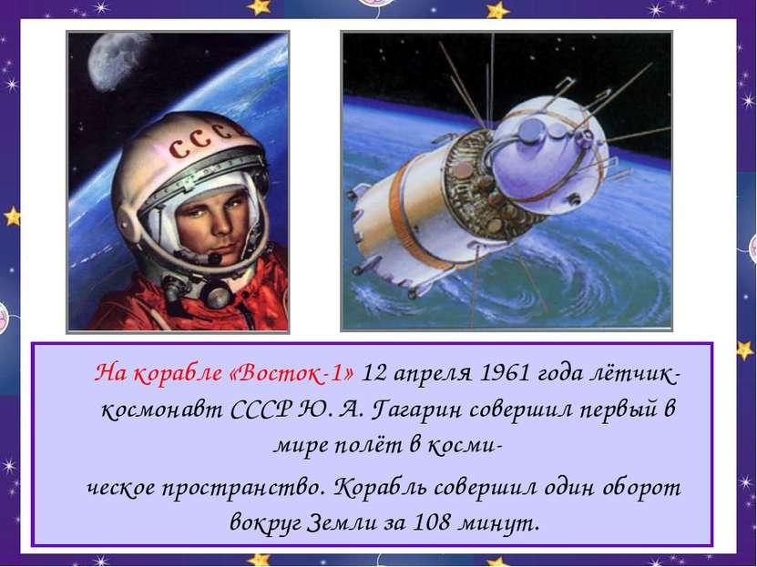 На корабле «Восток-1» 12 апреля 1961 года лётчик-космонавт СССР Ю. А. Гагарин...