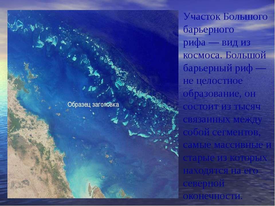 Участок Большого барьерного рифа— вид из космоса. Большой барьерный риф— не...