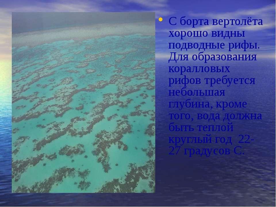 С борта вертолёта хорошо видны подводные рифы. Для образования коралловых риф...