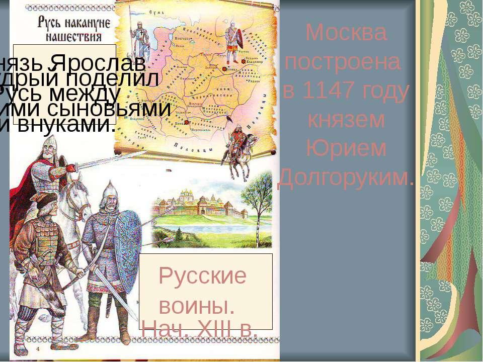 Москва построена в 1147 году князем Юрием Долгоруким. Русские воины. Нач. XII...