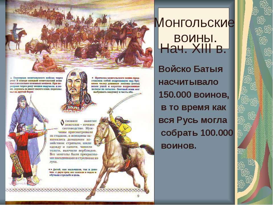 Монгольские воины. Нач. XIII в. Войско Батыя насчитывало 150.000 воинов, в то...