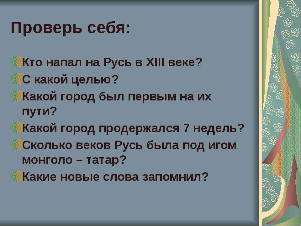 Проверь себя: Кто напал на Русь в XIII веке? С какой целью? Какой город был п...
