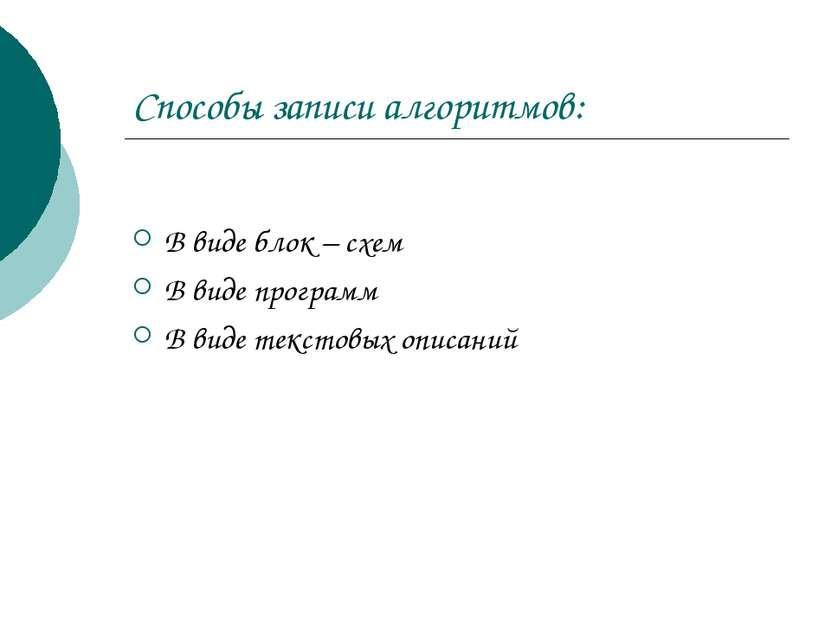 Способы записи алгоритмов: В виде блок – схем В виде программ В виде текстовы...