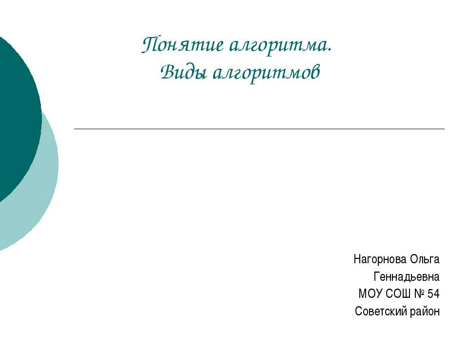 Понятие алгоритма. Виды алгоритмов Нагорнова Ольга Геннадьевна МОУ СОШ № 54 С...