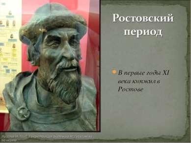 В первые годы XI века княжил в Ростове Ярослав Мудрый. Реконструкция академик...