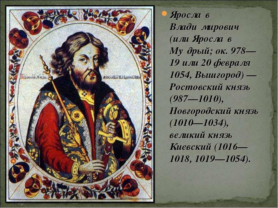 Яросла в Влади мирович (или Яросла в Му дрый; ок. 978— 19 или 20 февраля 1054...