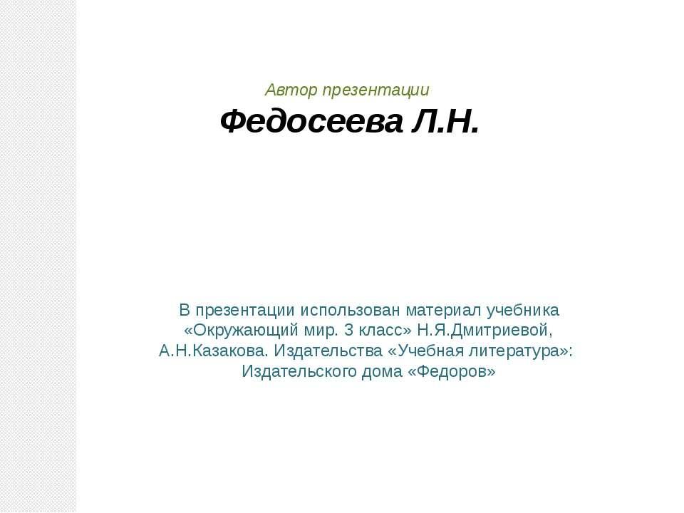 Автор презентации Федосеева Л.Н. В презентации использован материал учебника ...