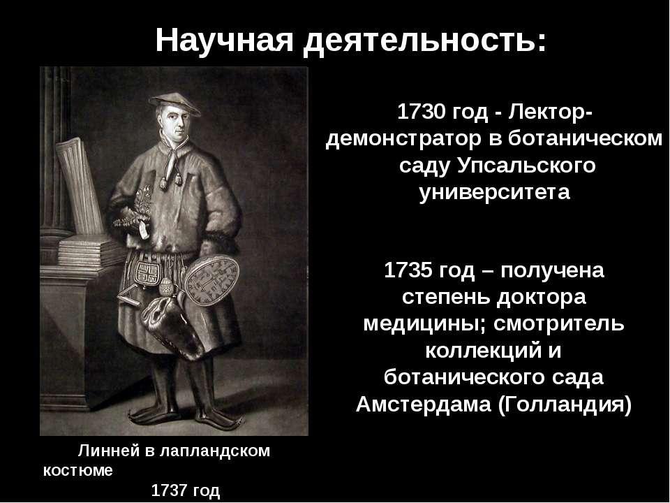 Научная деятельность: 1730 год - Лектор-демонстратор в ботаническом саду Упса...