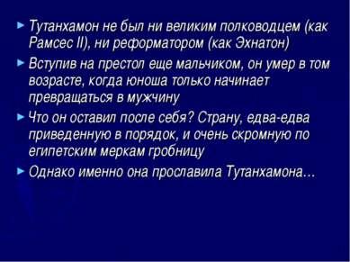 Тутанхамон не был ни великим полководцем (как Рамсес II), ни реформатором (ка...