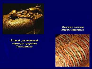 Второй, деревянный, саркофаг фараона Тутанхамона Фрагмент росписи второго сар...