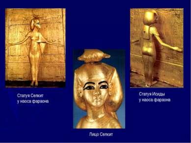 Статуя Селкит у наоса фараона Лицо Селкит Статуя Исиды у наоса фараона