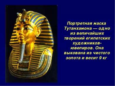 Портретная маска Тутанхамона — одно из величайших творений египетских художни...
