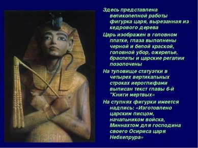 Здесь представлена великолепной работы фигурка царя, вырезанная из кедрового ...
