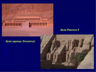 Храм царицы Хатшепсут Храм Рамсеса II