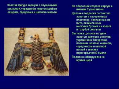 На оборотной стороне картуш с именем Тутанхамона Цепочка подвески состоит из ...