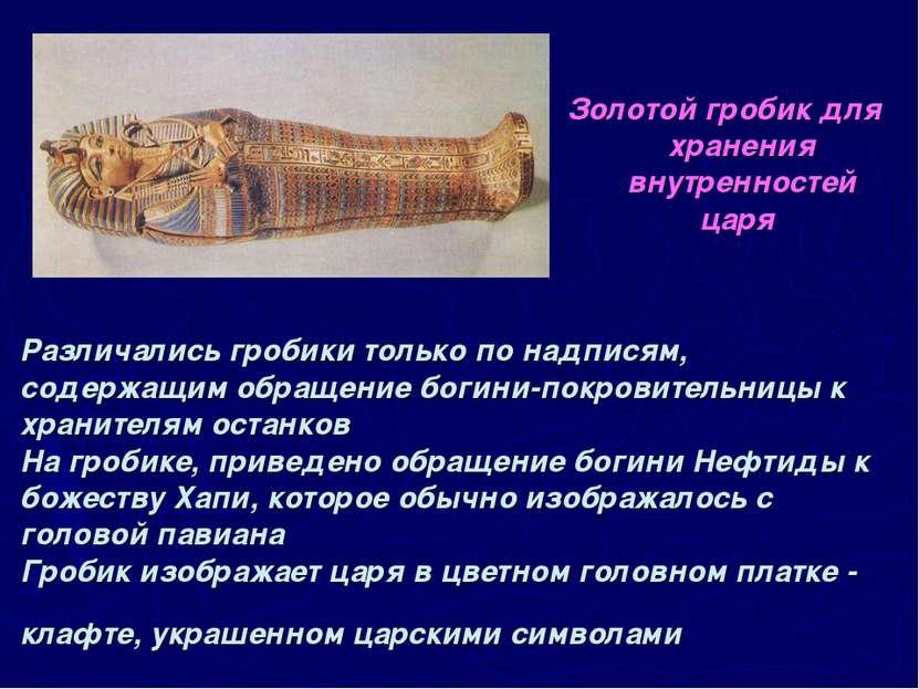 Различались гробики только по надписям, содержащим обращение богини-покровите...