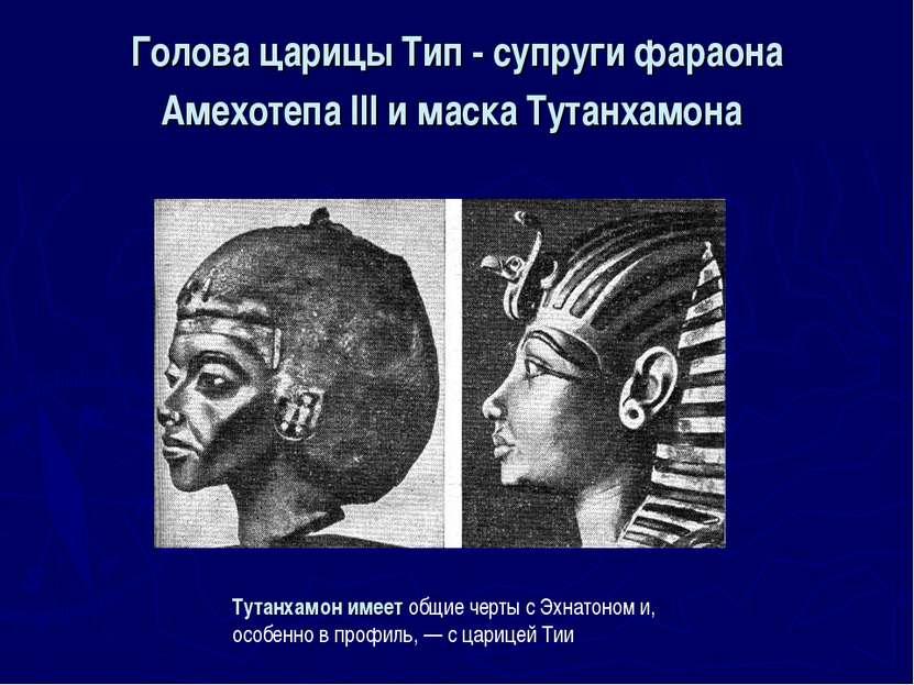 Голова царицы Тип - супруги фараона Амехотепа III и маска Тутанхамона Тутанха...
