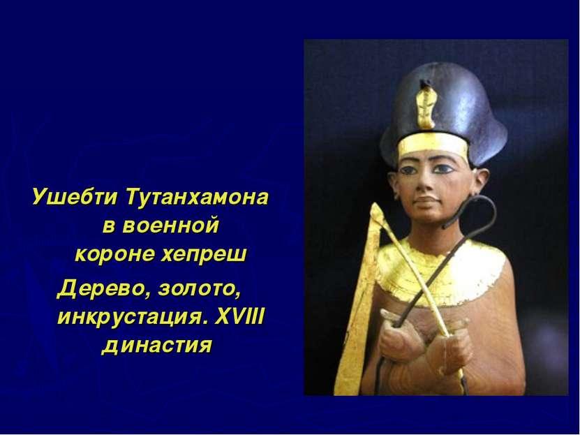 Ушебти Тутанхамона ввоенной короне хепреш Дерево, золото, инкрустация. XVIII...