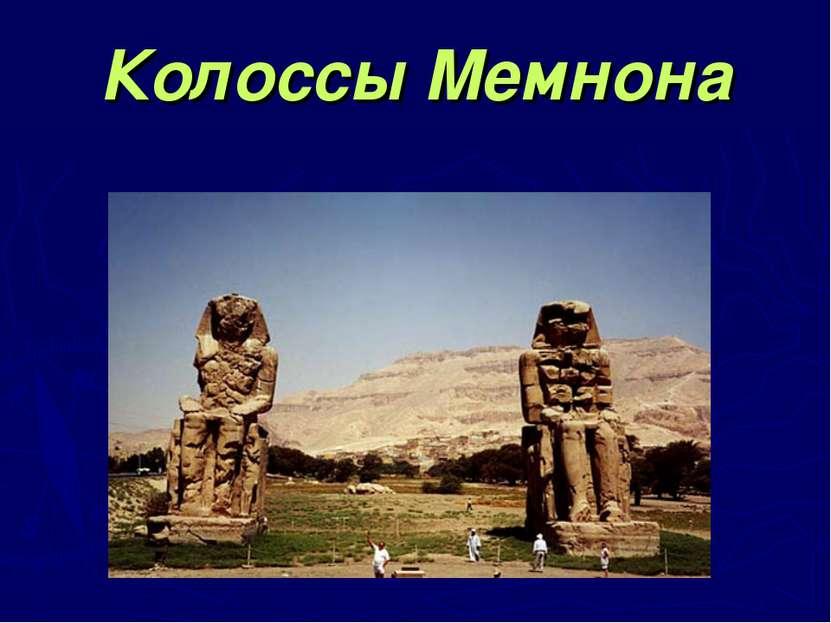 Колоссы Мемнона