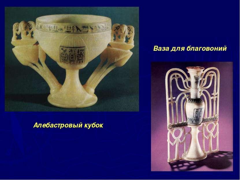 Алебастровый кубок Ваза для благовоний