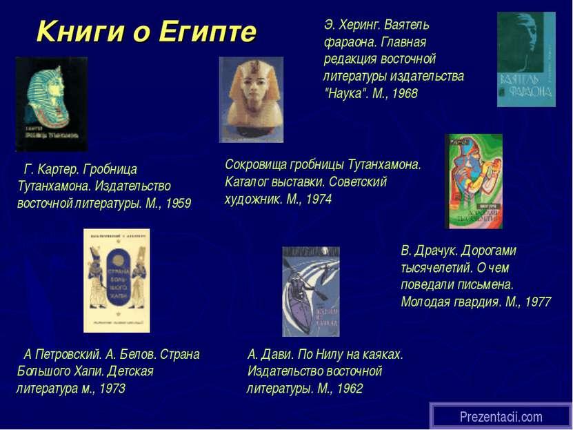 Книги о Египте Г. Картер. Гробница Тутанхамона. Издательство восточной литера...