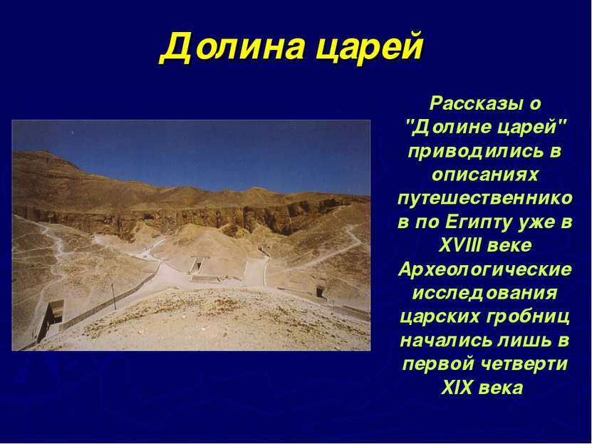"""Долина царей Рассказы о """"Долине царей"""" приводились в описаниях путешественник..."""