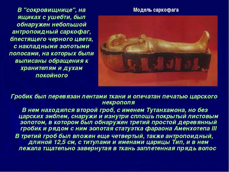 Гробик был перевязан лентами ткани и опечатан печатью царского некрополя В не...
