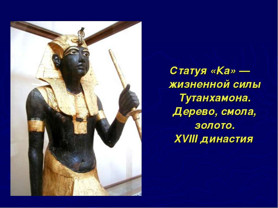 Статуя «Ка»— жизненной силы Тутанхамона. Дерево, смола, золото. XVIIIдинастия