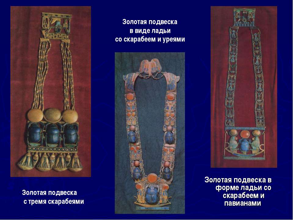 Золотая подвеска в форме ладьи со скарабеем и павианами Золотая подвеска с тр...