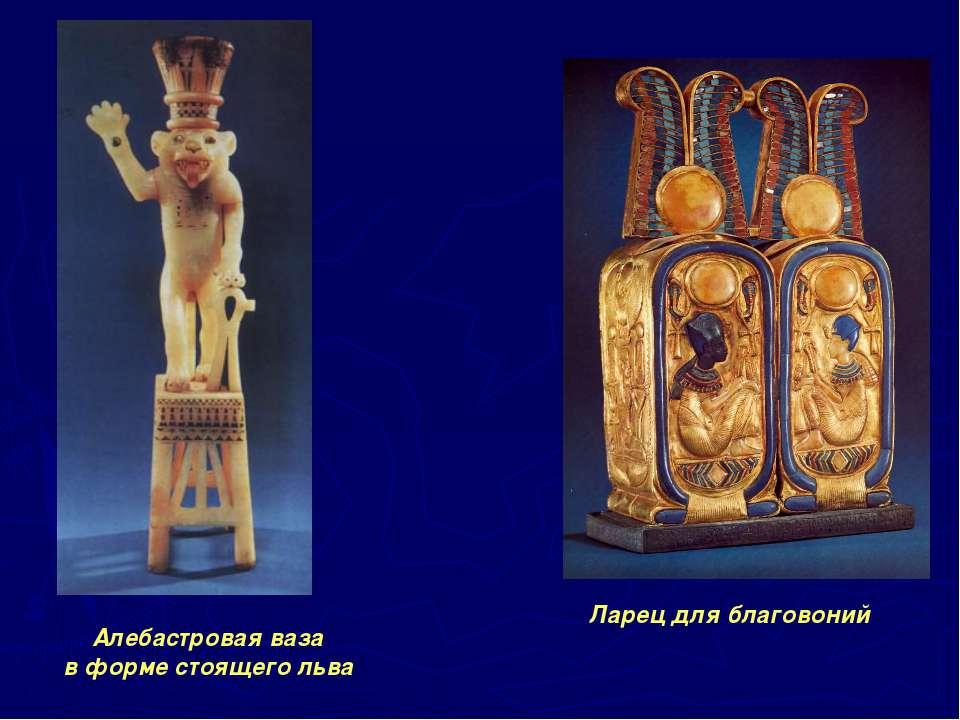 Ларец для благовоний Алебастровая ваза в форме стоящего льва
