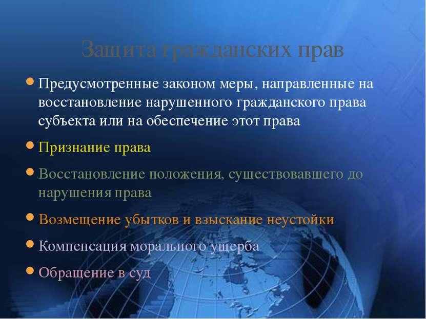 Предусмотренные законом меры, направленные на восстановление нарушенного граж...