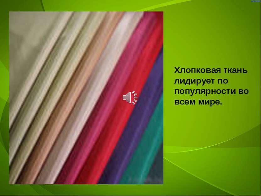 Хлопковая ткань лидирует по популярности во всем мире.