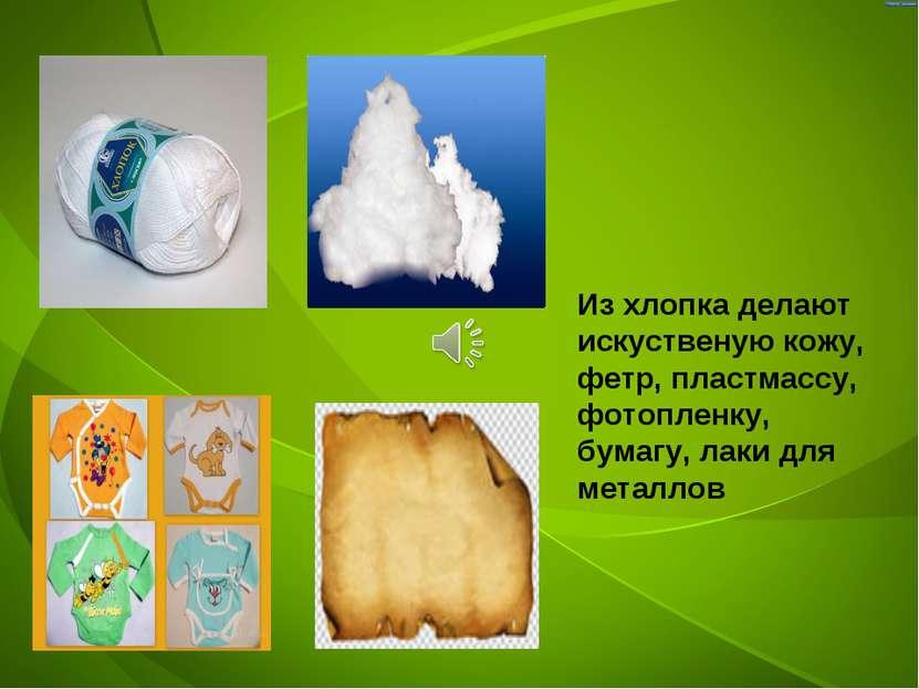 Из хлопка делают искуственую кожу, фетр, пластмассу, фотопленку, бумагу, лаки...