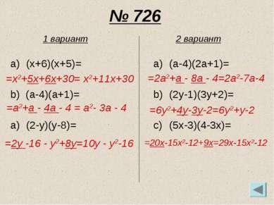 № 726 (x+6)(x+5)= b) (a-4)(a+1)= (2-y)(y-8)= (a-4)(2a+1)= (2y-1)(3y+2)= (5x-3...
