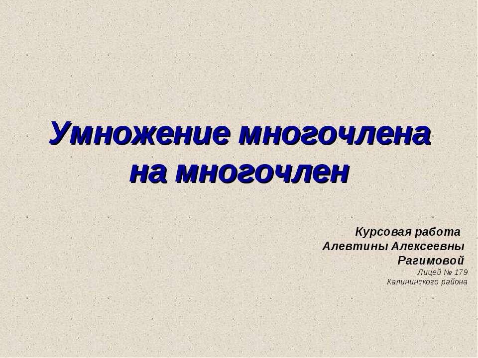 Умножение многочлена на многочлен Курсовая работа Алевтины Алексеевны Рагимов...