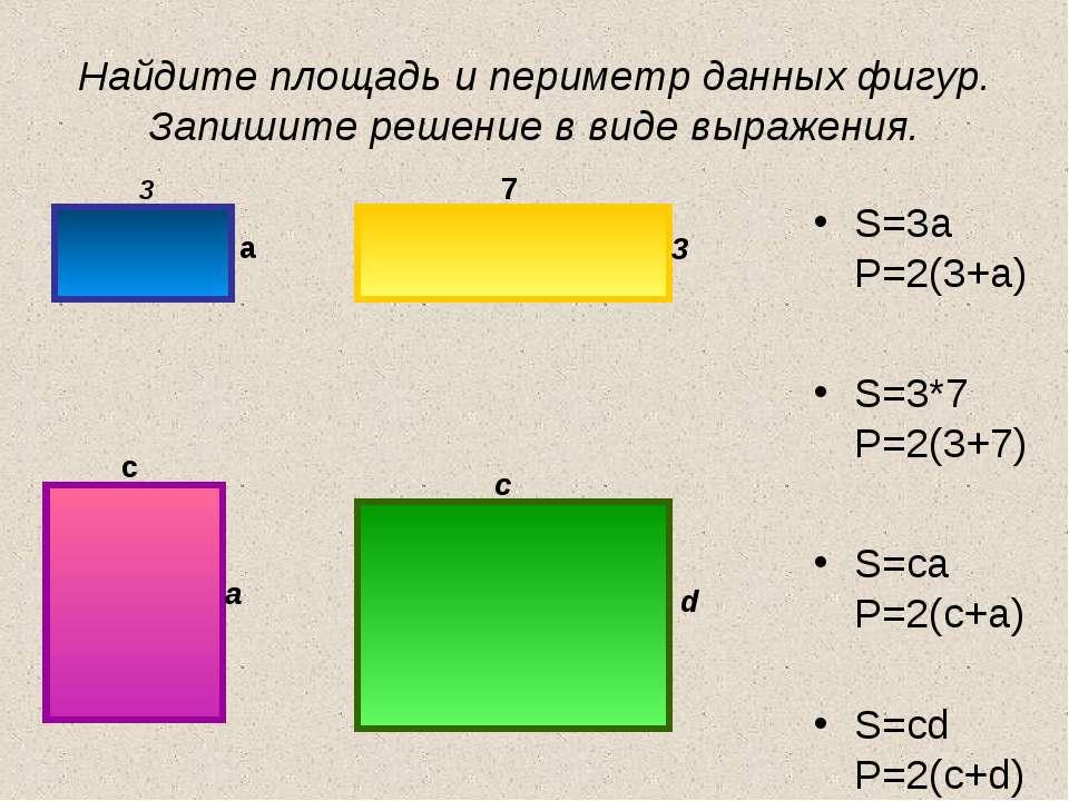 Найдите площадь и периметр данных фигур. Запишите решение в виде выражения. S...