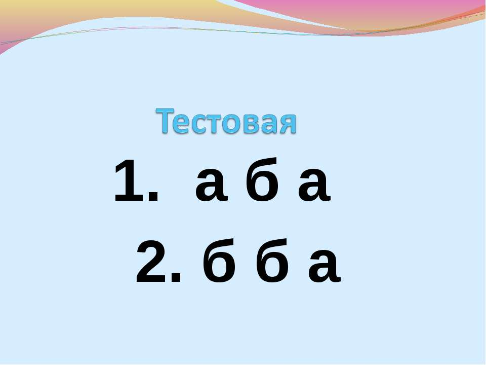 1. а б а 2. б б а