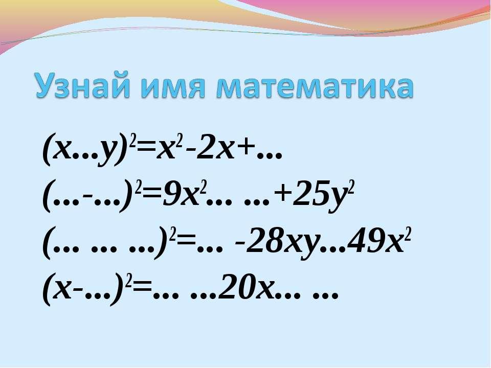 (х...у)2=х2 -2х+... (...-...)2=9х2... ...+25у2 (... ... ...)2=... -28ху...49х...