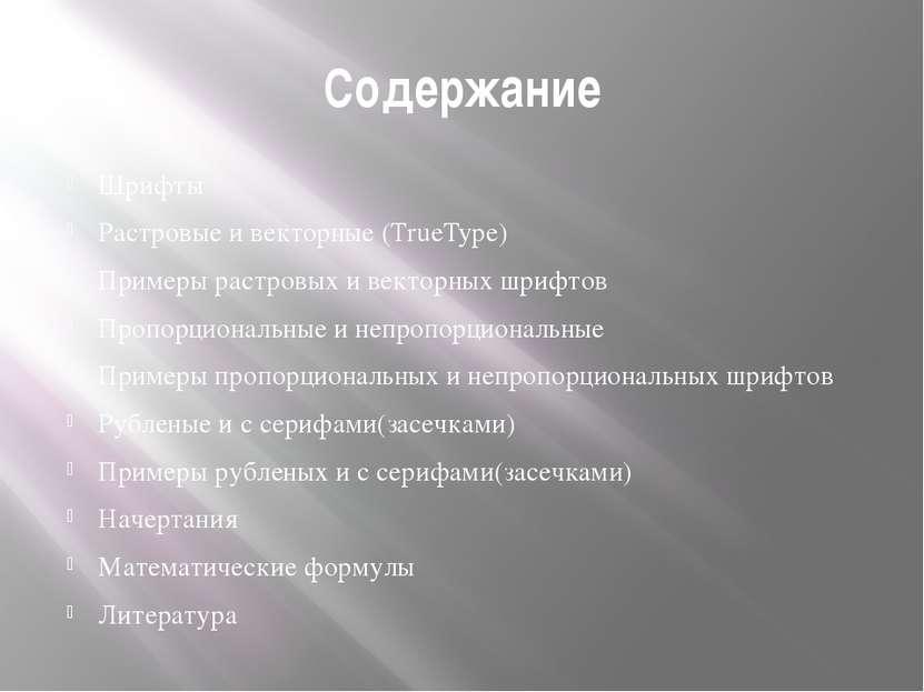 Пропорциональные и непропорциональные В непропорциональном шрифте все знаки и...