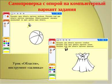 Самопроверка с опорой на компьютерный вариант задания Урок «Области», инструм...