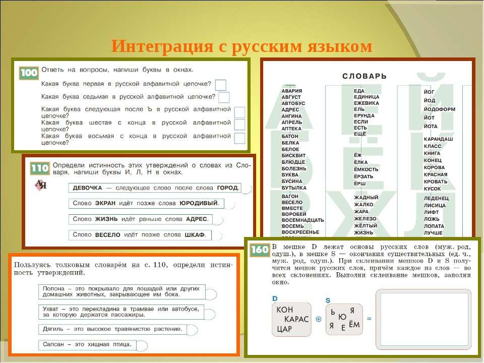 Интеграция с русским языком