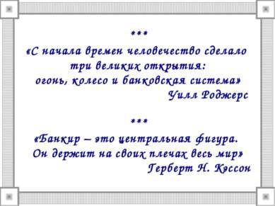 *** «С начала времен человечество сделало три великих открытия: огонь, колесо...