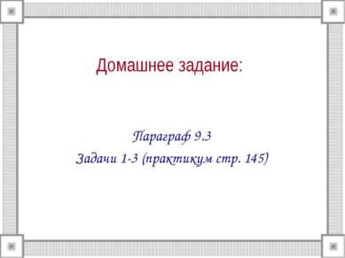 Домашнее задание: Параграф 9.3 Задачи 1-3 (практикум стр. 145)