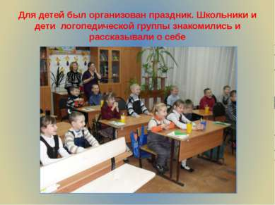 Для детей был организован праздник. Школьники и дети логопедической группы зн...