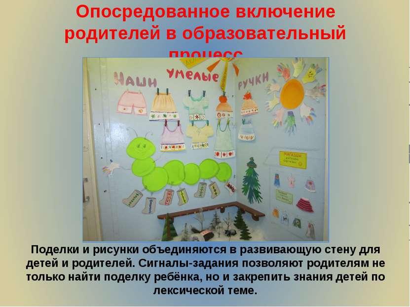 Поделки и рисунки объединяются в развивающую стену для детей и родителей. Сиг...