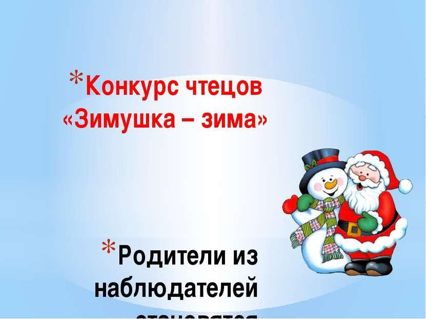 Конкурс чтецов «Зимушка – зима» Родители из наблюдателей становятся активными...