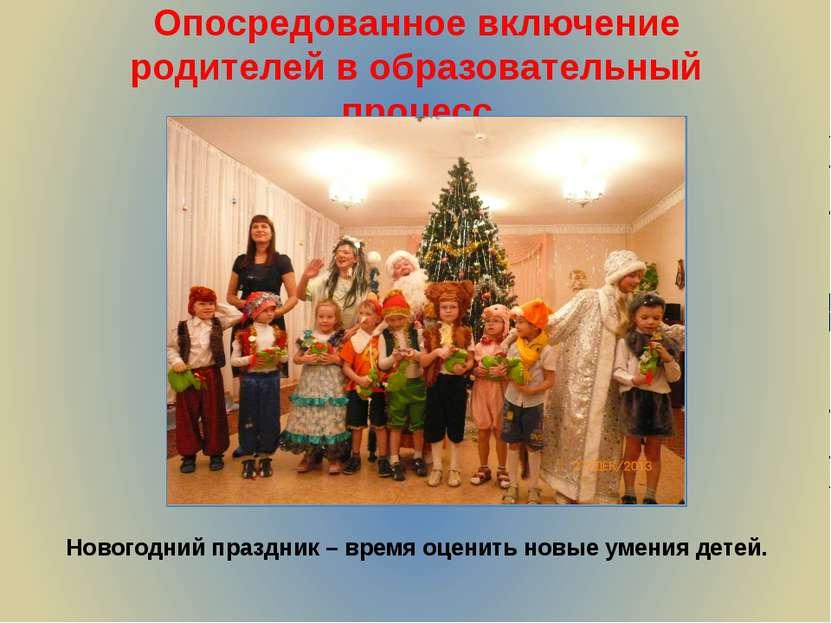 Новогодний праздник – время оценить новые умения детей. Опосредованное включе...