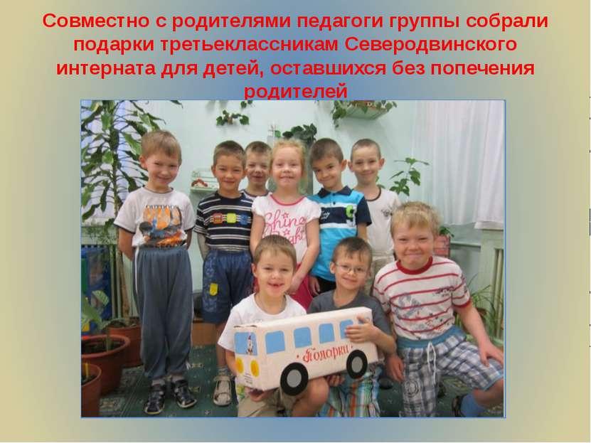 Совместно с родителями педагоги группы собрали подарки третьеклассникам Север...